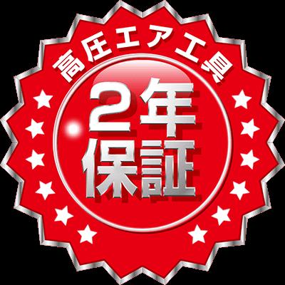 高圧エア工具2年保証