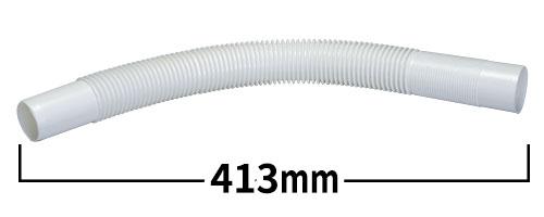 フレキシブルホース(全長413mm)