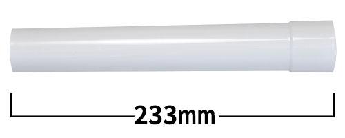 延長管(ショート)(全長233mm)