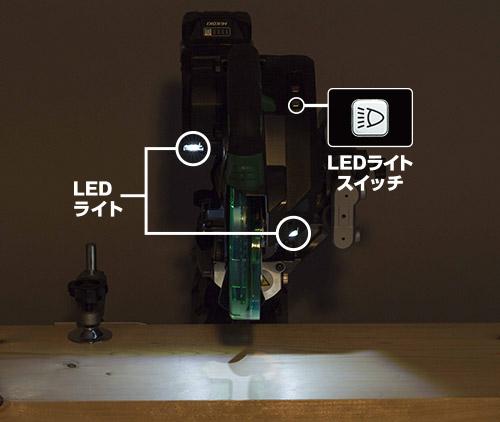 HiKOKI(ハイコーキ)コードレス卓上スライド丸のこ(C3606DRB)は、内蔵式ツインLEDライト搭載