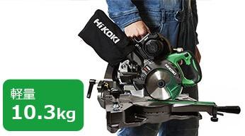HiKOKI(ハイコーキ)コードレス卓上スライド丸のこ(C3606DRB)はクラス最軽量(10.5kg)