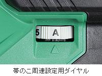 帯のこ周速設定用ダイヤル