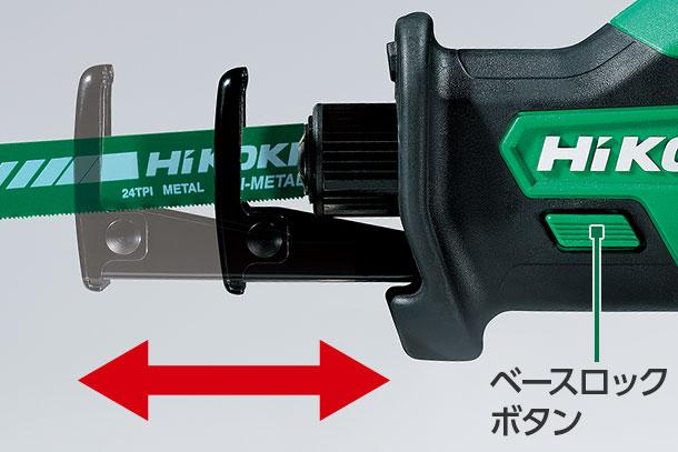ベースロックボタンを押すとベースを前後に調整可能