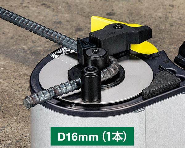 D16mm鉄筋を1本曲げるイメージ