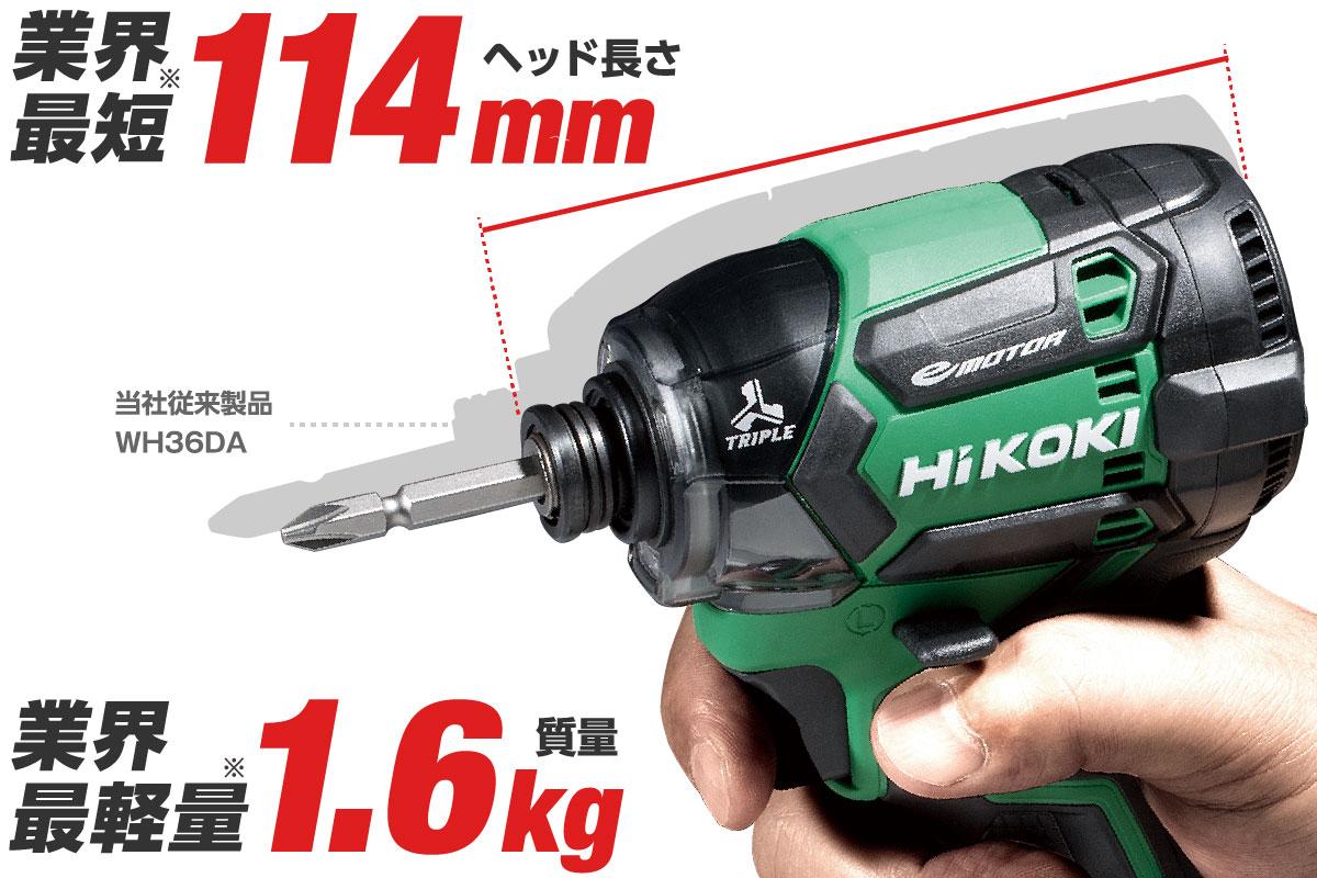 業界最短:ヘッド長さ114mm、業界最軽量:質量1.6kg