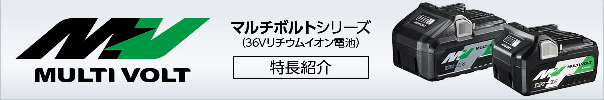 MULTI VOLT(36V)特長紹介