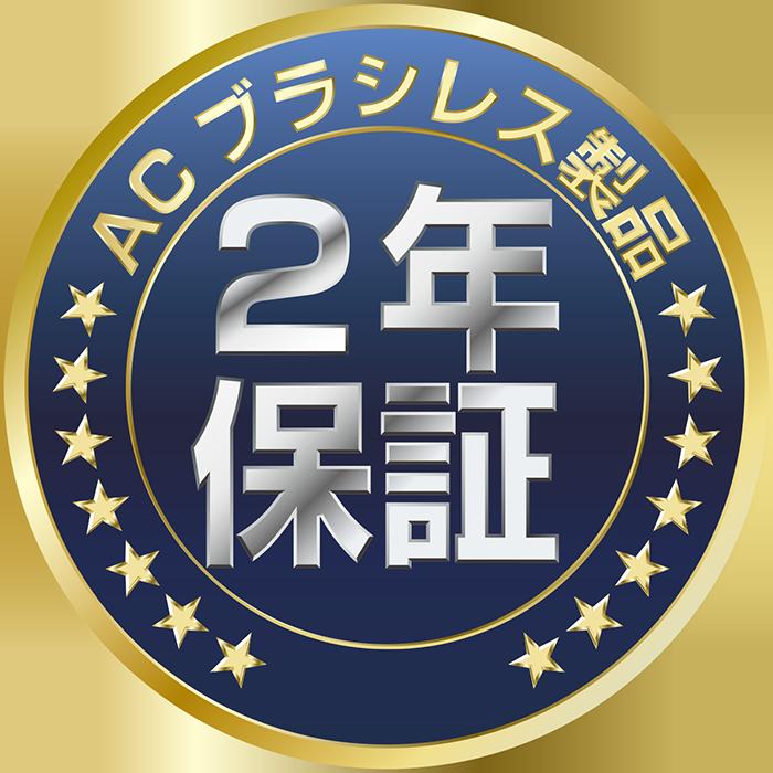 3つの2年保証 - HiKOKI